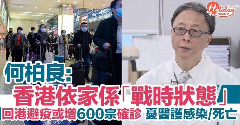 【武漢肺炎】何柏良:香港未來2周或急增600宗確診個案 擔心醫護染病或死亡