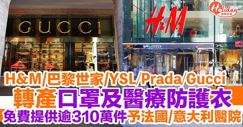 【名牌防疫】H&M/巴黎世家/YSL/ Gucci/ Prada轉產口罩+醫療防護衣!免費提供法國和意大利醫院使用!