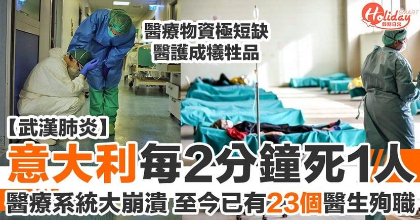 【意大利疫情】意大利每2分鐘就有1人死於武漢肺炎 醫護冇手套照做 口罩戴足1星期!