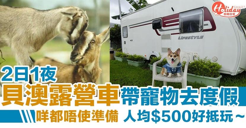【香港兩日一夜】親子/好朋友/情侶齊去露營車度假 $500/人仲可以帶埋寵物!
