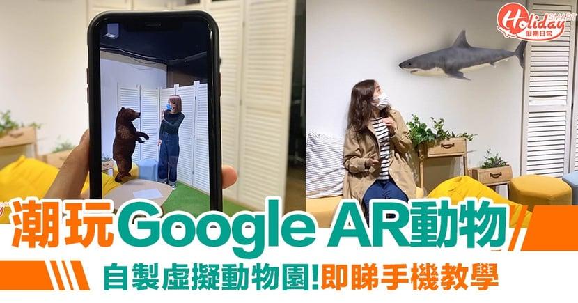 【AR animals】潮玩Google AR動物!自製虛擬動物園 即睇手機教學