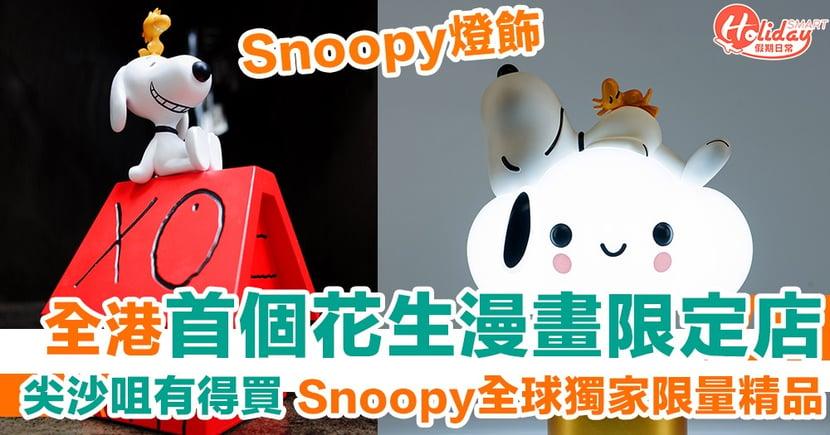 【尖沙咀好去處】首個《花生漫畫》期間限定店!Snoopy全球獨家限量產品