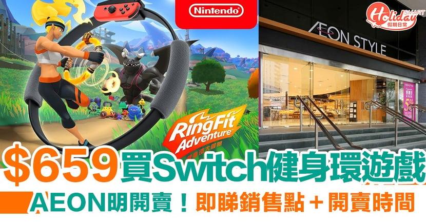 Switch遊戲《健身環大冒險》AEON $659 買到!即睇分店開賣時間