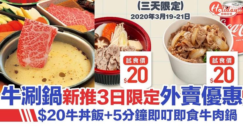 【外賣優惠】牛涮鍋新推3日限定超抵外賣自取餐!$20牛丼飯/5分鐘即叮即食牛肉鍋!