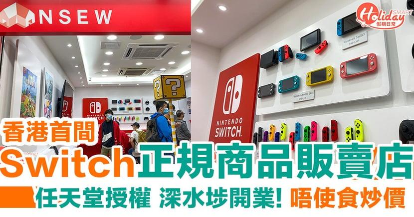 【Switch遊戲】香港首間Switch正規商品販賣店!深水埗黃金開業  終於唔使食炒價