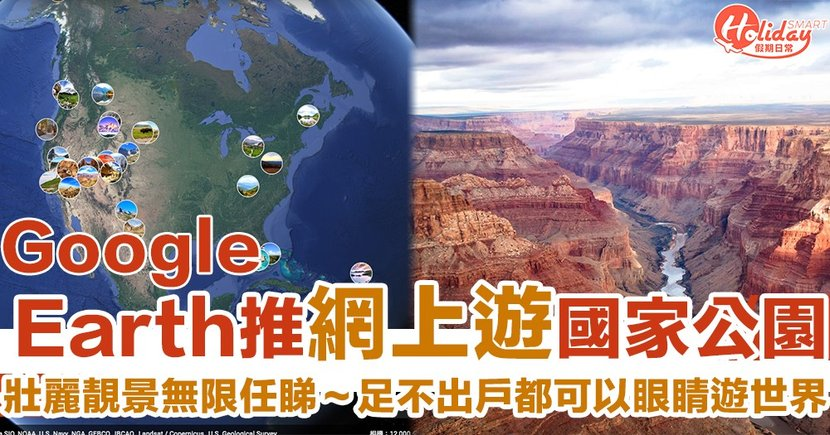 眼睛遊世界!Google Earth推網上遊覽美國31個國家公園 壯麗靚景無限任睇~