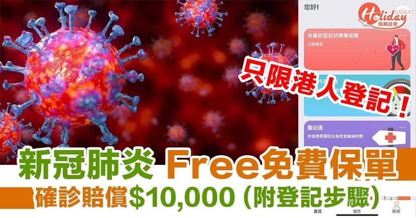 免費登記!保險公司推新冠狀病毒中招即賠$10,000