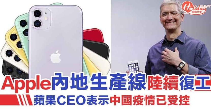 【武漢肺炎】Apple CEO指中國疫情已受控 蘋果內地生產線陸續復工