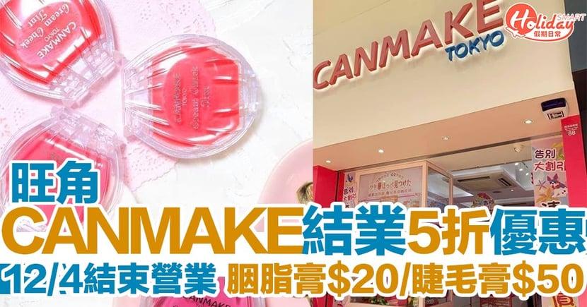 Canmake 旺角分店4月結業 清貨大優惠產品低至半價:胭脂膏$20/睫毛液$50