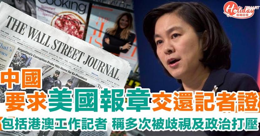 稱多次被歧視及政治打壓 中國要求3間美國媒體駐華記者10天內交還記者證