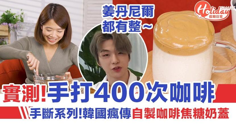 韓國瘋傳400次咖啡!記者實測手動攪拌400次:隻手就斷