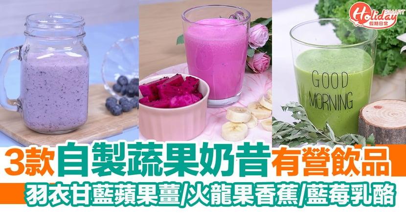 【奶昔食譜】簡單必學!3款自製蔬果奶昔飲品 有營早餐之選!