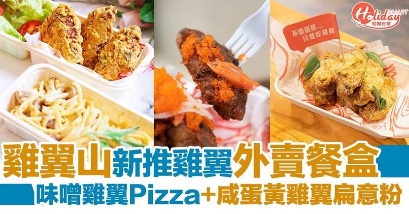 【外賣餐盒】雞翼山新推4款雞翼餐盒!羅勒咸蛋黃雞翼扁意粉+日式味噌野菌雞翼Pizza