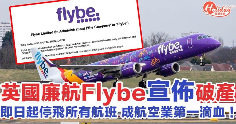 【武漢肺炎】成航空業第一滴血!英國廉航Flybe宣佈破產 即日起停飛所有航班