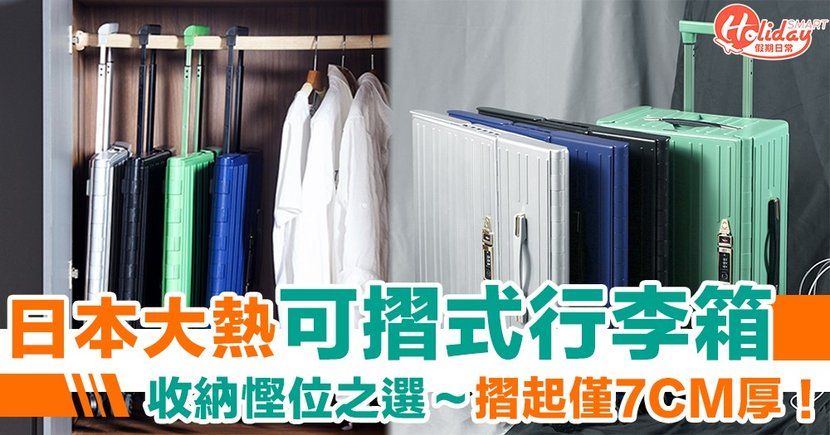 摺起僅7CM厚!日本大熱「可摺式行李箱」 唔止容量大仲防𠝹/防摔添~