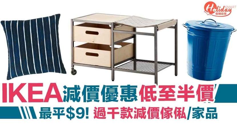 IKEA減價優惠低至半價!過千款減價傢俬家品 最平$9