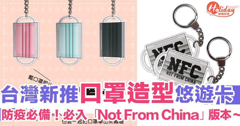 防疫必備!台灣新推迷你版口罩造型悠遊卡 共六款設計 必搶「Not From China」版本~