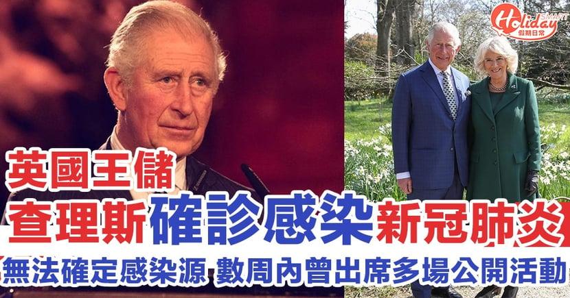 英國王室中招!王儲查理斯確診感染新冠肺炎