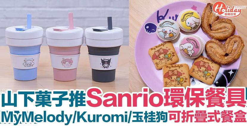 山下菓子新推出Sanrio環保餐具/甜品!超可愛My Melody/Kuromi/玉桂狗可折疊式環保精品~