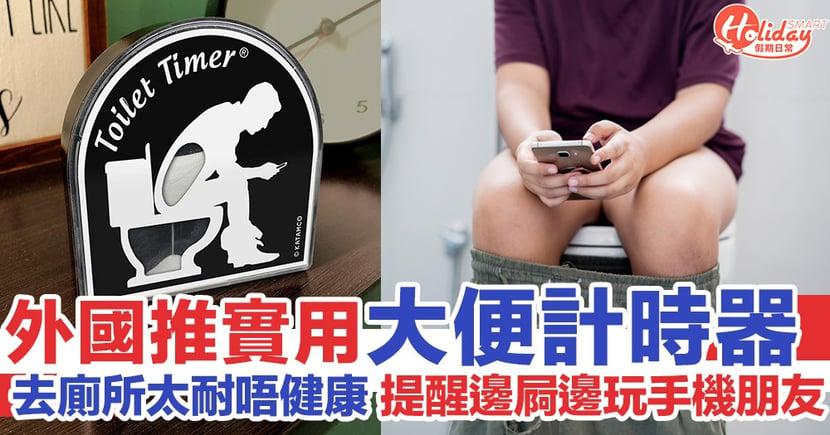 超實用大便計時器!買嚟提醒去廁所太耐/中意邊如廁邊玩手機嘅朋友