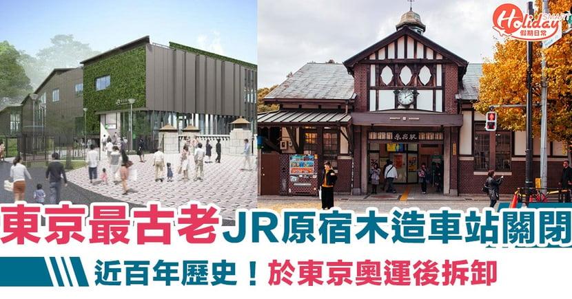 【日本旅遊】東京最古老JR原宿木造車站  正式關閉重建!於東京奧運後拆除