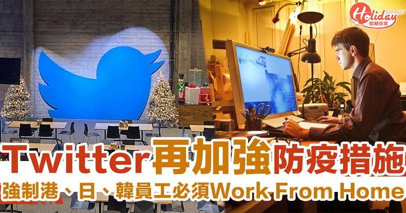 將感染機會減至最低!Twitter再加強疫情防範措施 下令港日韓3地員工必須Work From Home