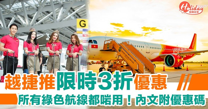 【機票優惠】越捷新推3折限時優惠 國際/國內所有綠色航線都啱用(內文附優惠碼)