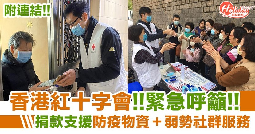 香港紅十字會緊急呼籲! 捐款購物資 助弱勢社群抗新冠肺炎