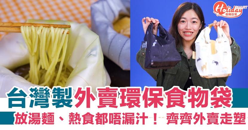 台灣製環保食物袋!放湯麵、熱食都唔漏汁 齊齊外賣走塑