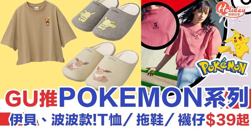 【POKÉMON】GU首次推出POKÉMON服飾!T恤/拖鞋/襪仔$39起