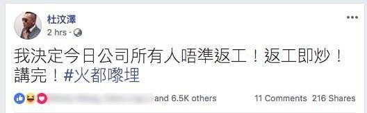 其實早喺之前颱風「山竹」襲港過後,市面遍地樹木殘枝,但政府未有安排畀市民停工,杜汶澤就喺Facebook公開表示員工無須返工。