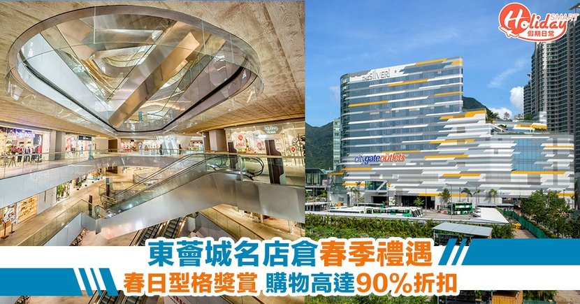 東薈城名店倉春季禮遇:購物高達90%折扣!