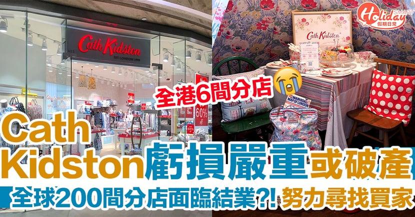 【武漢肺炎】Cath Kidston虧損嚴重面臨破產 正積極尋找買家 全球200間分店或會結業!