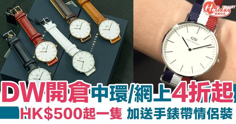 【DW手錶開倉】中環/網上買都有4折 HK$500起一隻 加送手錶帶