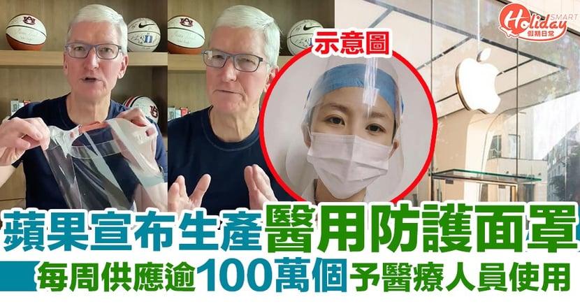 蘋果宣布生產醫用防護面罩!每周供應逾100萬個予醫療人員使用