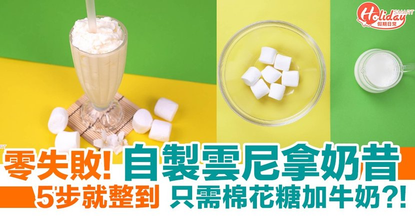 【奶昔食譜】零失敗自製雲尼拿奶昔!5步就整到 只需棉花糖加牛奶?!