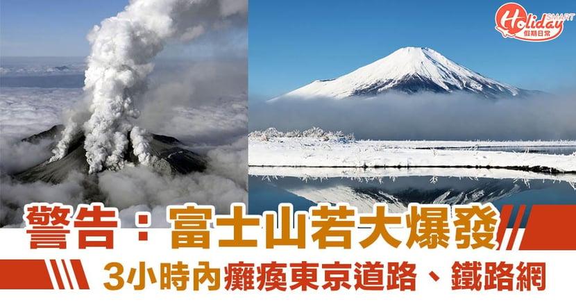 專家警告:富士山爆發 3小時內癱瘓東京交通網絡