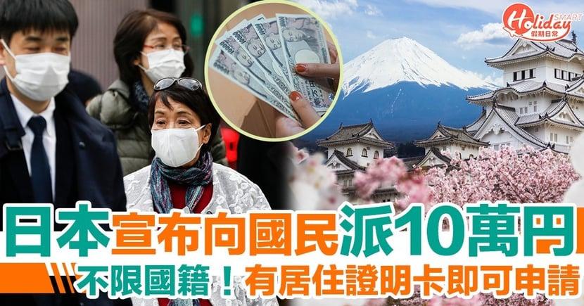 日本宣布向全國國民派發10萬日圓補貼!不限國籍 擁有居住證明卡即可申請!