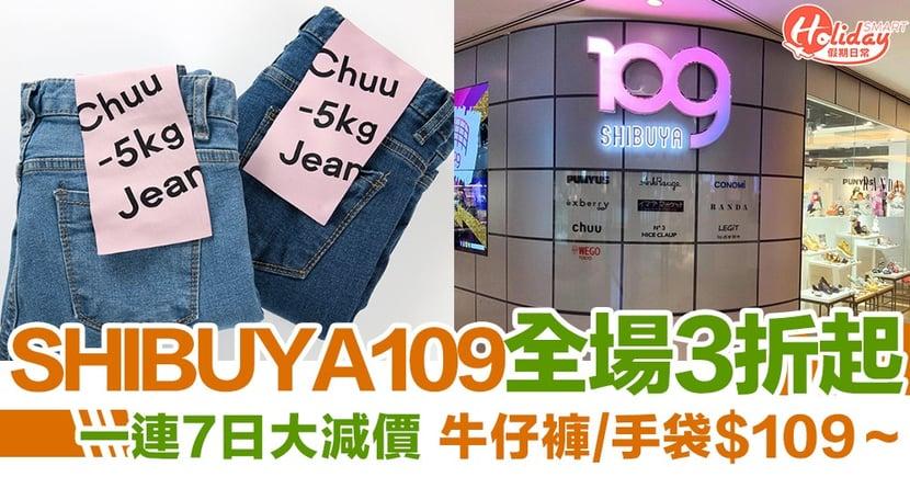 SHIBUYA109大減價!一連7日全場產品3折起,牛仔褲/手袋$109~