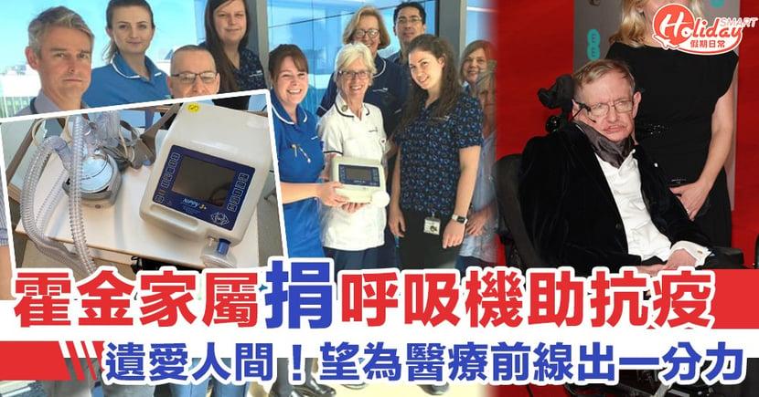 英國醫療物資短缺 霍金家屬捐其生前呼吸機助抗疫