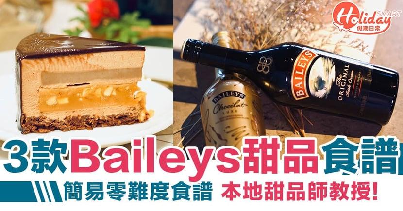 【甜品食譜】3款簡易零難度Baileys甜品食譜
