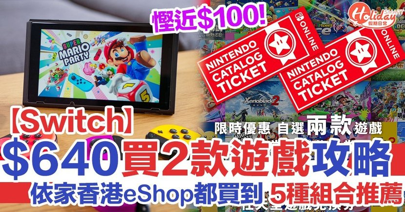 平買《動物森友會》等遊戲攻略!最平$640買兩隻Switch Game!3個步驟搞掂~