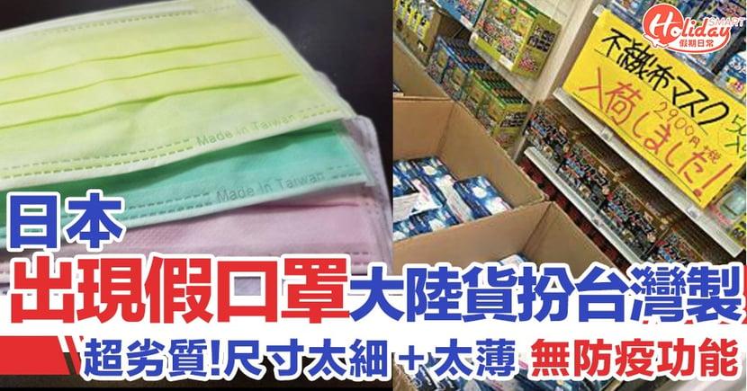 【假口罩】日本市面出現大量假口罩無防疫功能 中國製造扮Made In Taiwan!