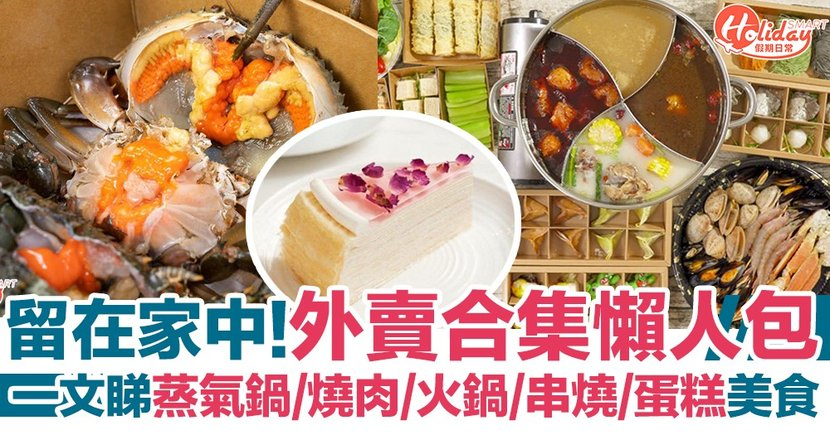 【外賣合集懶人包】一文睇海鮮蒸氣鍋/燒肉/火鍋/串燒/蛋糕送上門美食!