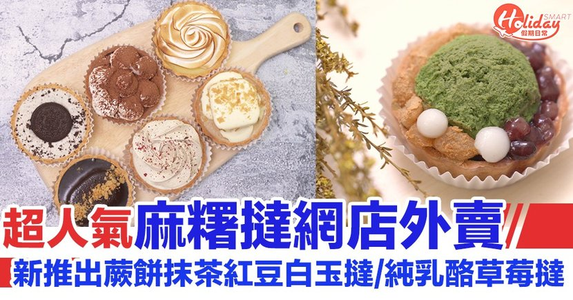 【觀塘美食】超人氣麻糬撻網店到會!新推出蕨餅抹茶紅豆白玉撻/純乳酪草莓撻