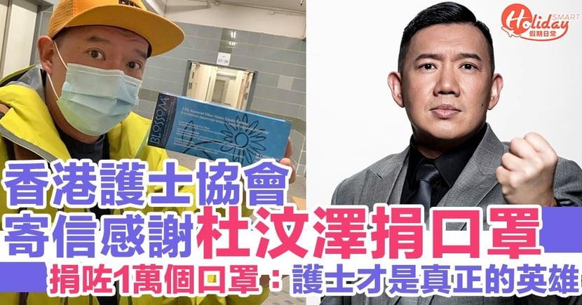 香港護士協會寄信感謝杜汶澤捐出1萬個口罩 阿澤:護士才是真正的英雄