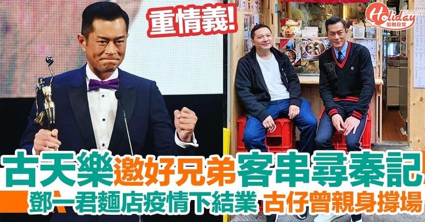 鄧一君麵店受疫情影響宣布結業 好兄弟古天樂曾親身撐場、誠邀客串《尋秦記》