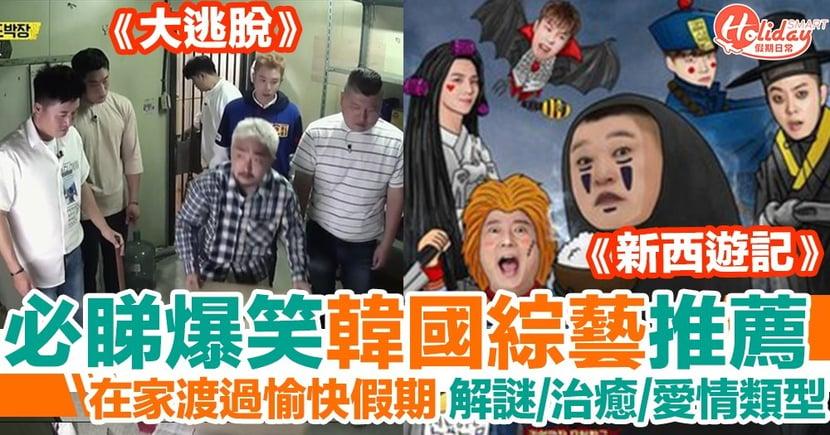 長假必睇!5套韓國爆笑綜藝推薦!解謎、治癒、旅遊類綜藝!