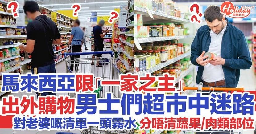 馬來西亞僅限「一家之主」出外購物 成班男人於超市中迷路