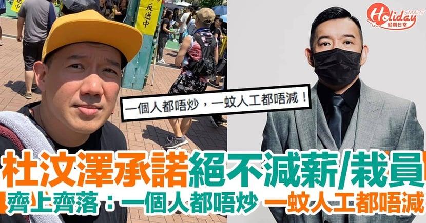 疫情影響市道低迷!杜汶澤公開承諾絕不減薪同栽員:齊上齊落!抗戰抗疫!